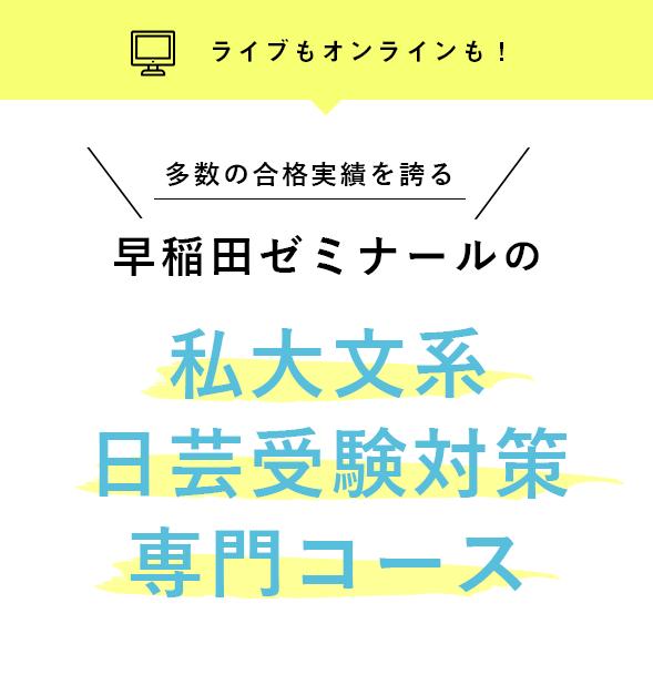 多数の合格実績を誇る早稲田ゼミナールの私大文系日芸受験対策専門コース