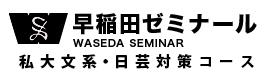 早稲田ゼミナール 私大文系・日芸対策コース